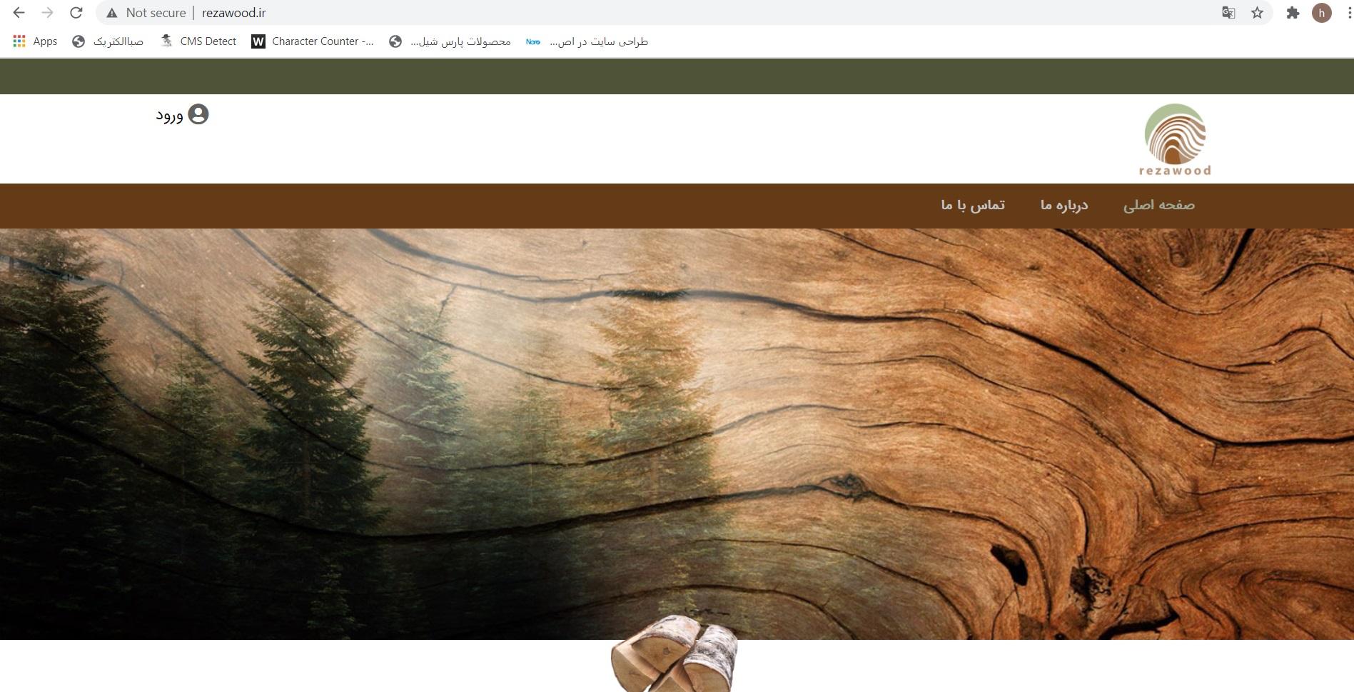تولید کننده مصنوعات چوبی