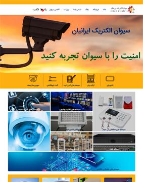 سیوان الکتریک ایرانیان