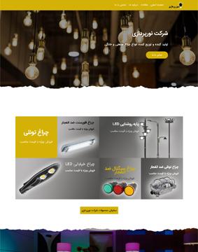 شرکت نورپردازی