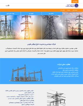 شرکت مهندسی و مدیریت