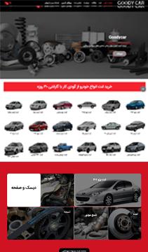 فروشگاه Goodycar لوازم یدکی ماشین های سبک و سنگین